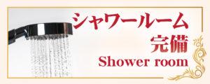 シャワールーム - 大山 ばんざいタイマッサージ