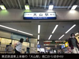 東武鉄道東上本線の「大山駅」南口から徒歩4分