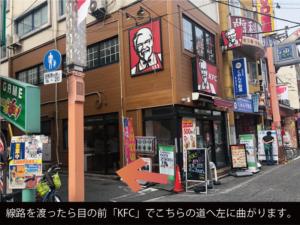 線路渡ったら目の前「KFC」でこちらの道へ左に曲がり ます。