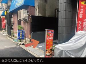 お店の入口はこちらのビルです。